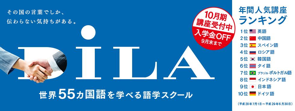 世界55ヵ国語が学べるDILAだからできる 四ッ谷から世界へ。語学のプロが教える本格外国語教室です。 DILA International Language Academy