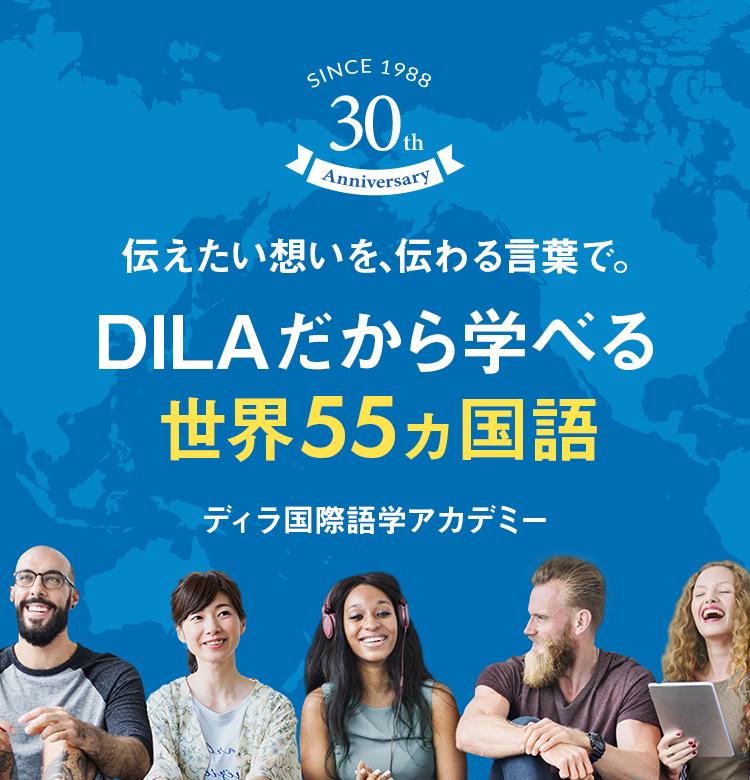 DILAだから学べる世界55ヵ国語